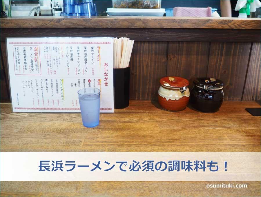 長浜ラーメンで必須の調味料も!