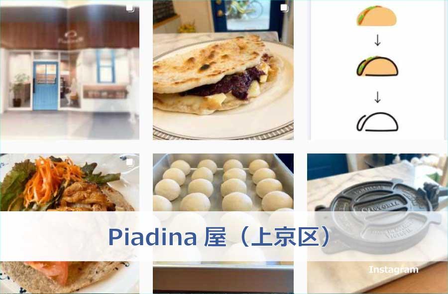 Piadina屋(上京区)
