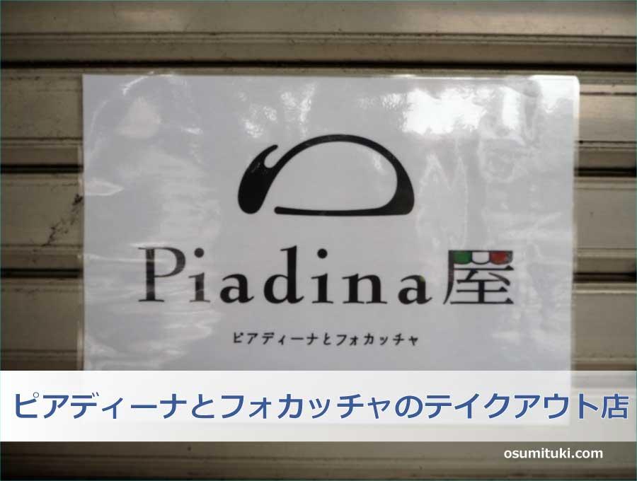 ピアディーナとフォカッチャのテイクアウト店