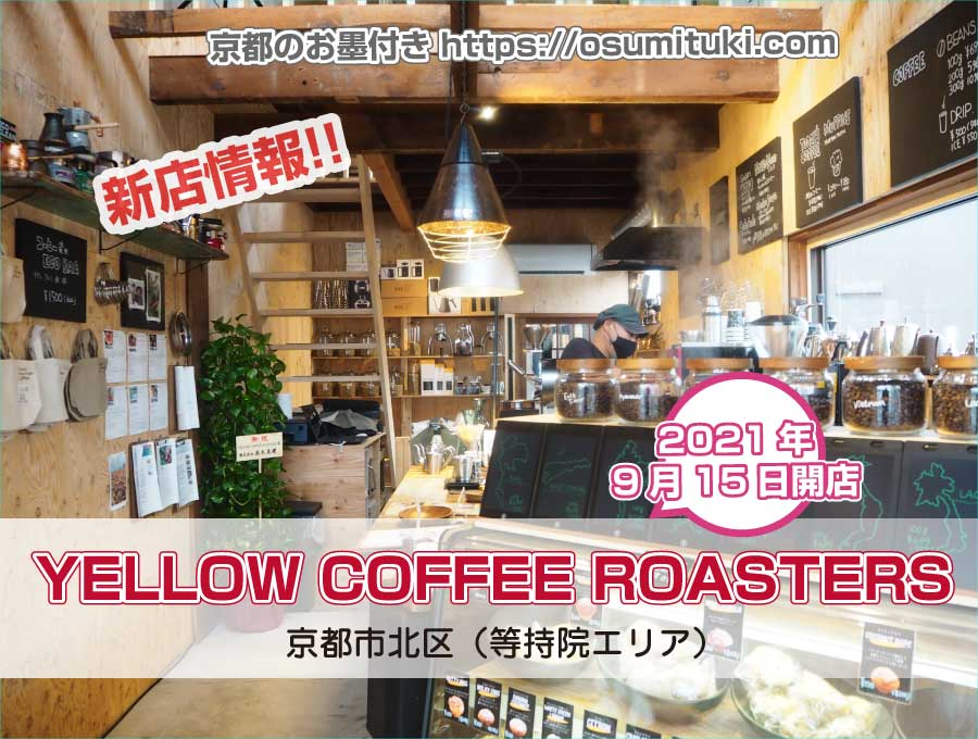 YELLOW COFFEE ROASTERS(北区)