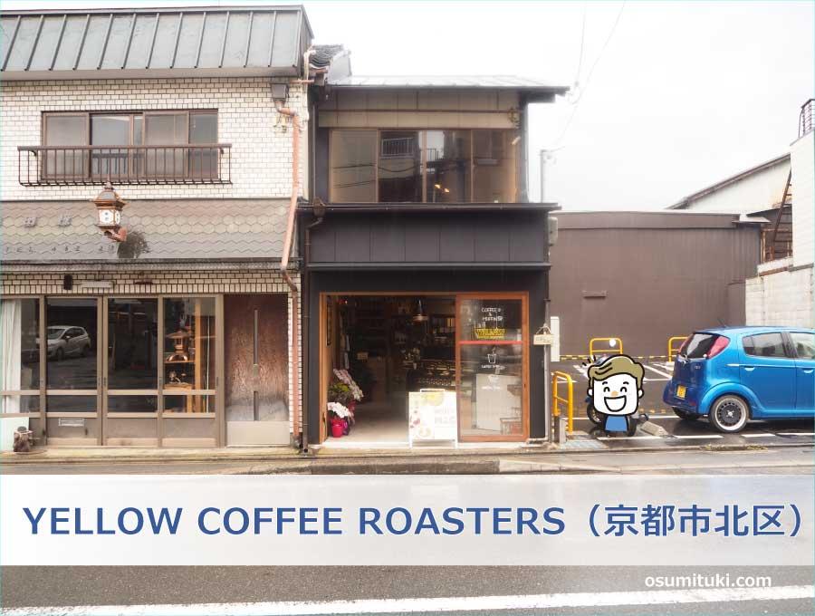 YELLOW COFFEE ROASTERS(京都市北区)