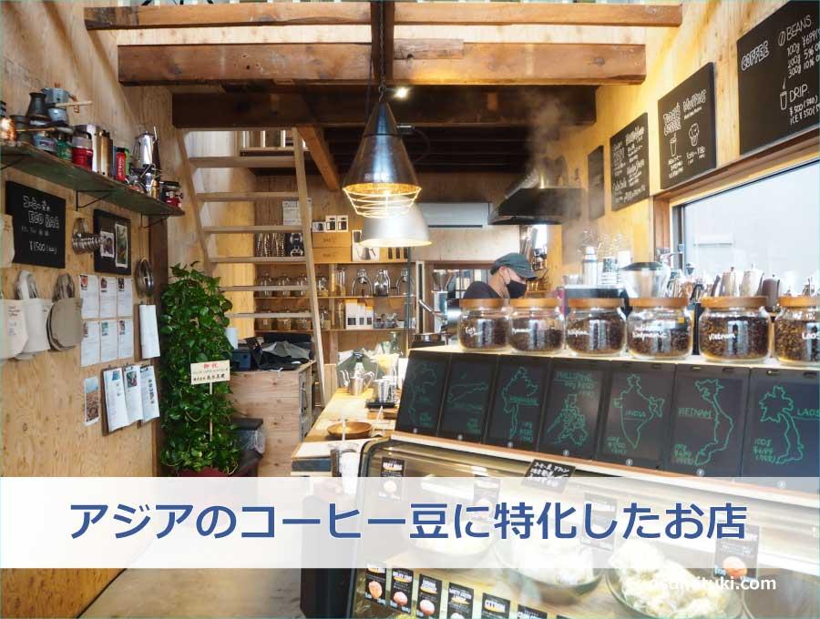 アジアのコーヒー豆に特化した自家焙煎珈琲のお店