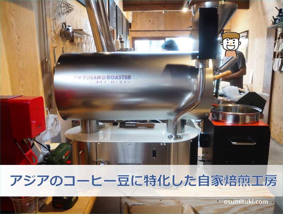 アジアのコーヒー豆に特化した自家焙煎工房