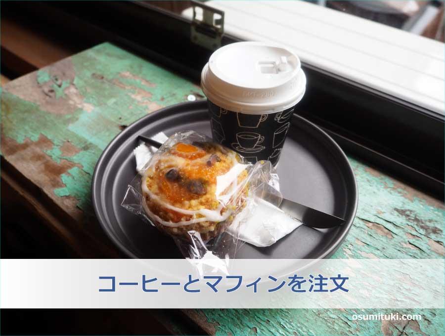 コーヒーとマフィンを注文