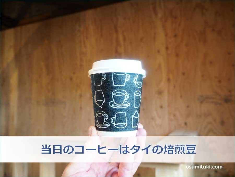 当日のコーヒーはタイの焙煎豆