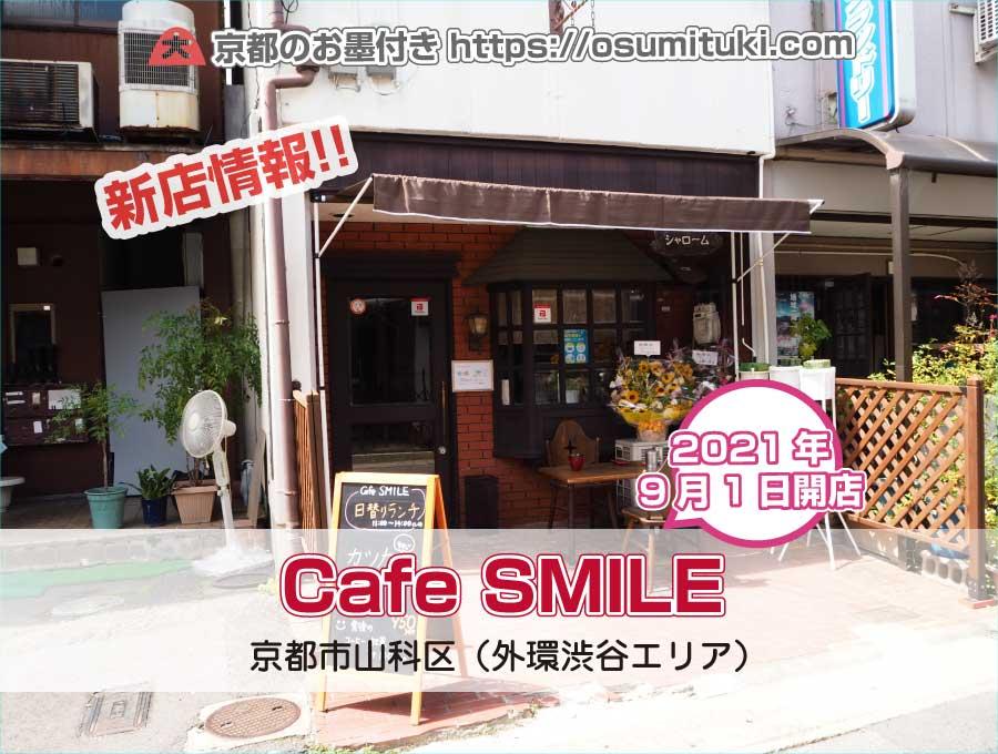 2021年9月1日オープン Cafe SMILE