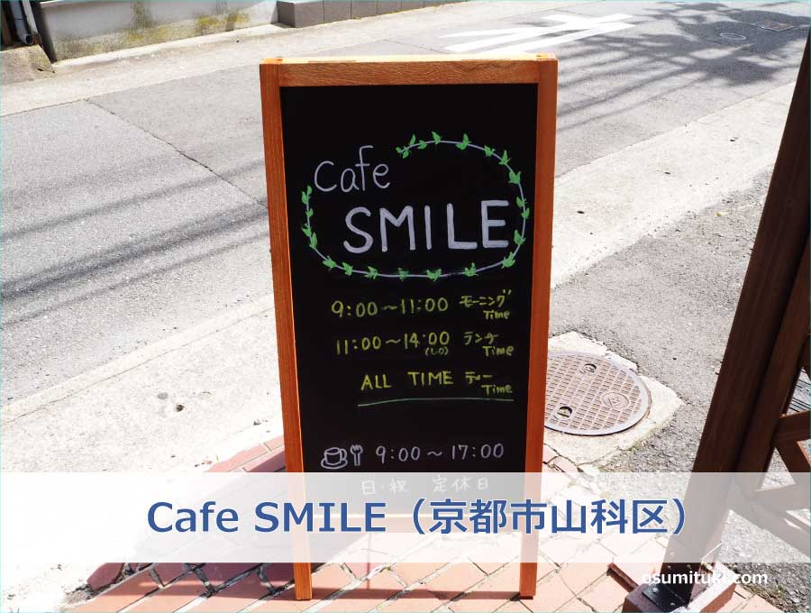 Cafe SMILE(京都市山科区)