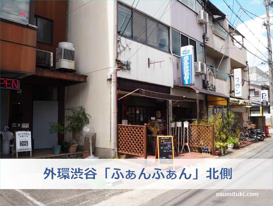 外環渋谷「ふぁんふぁん」北側
