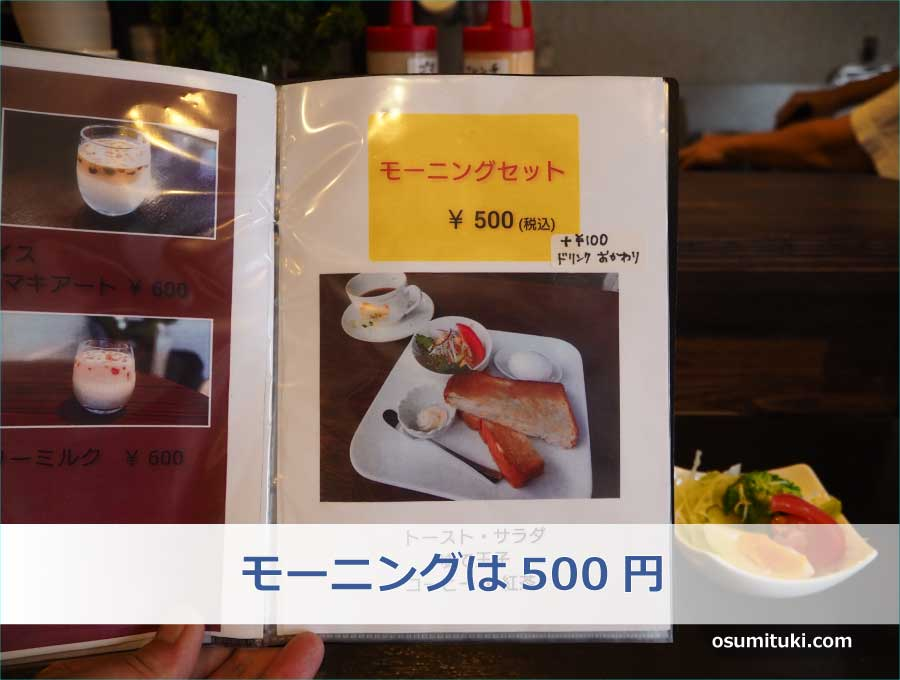 モーニングは500円