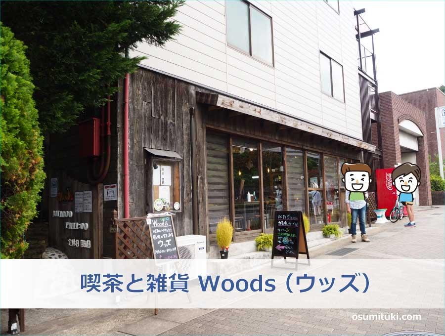 Woods(ウッズ)(京都市東山区)