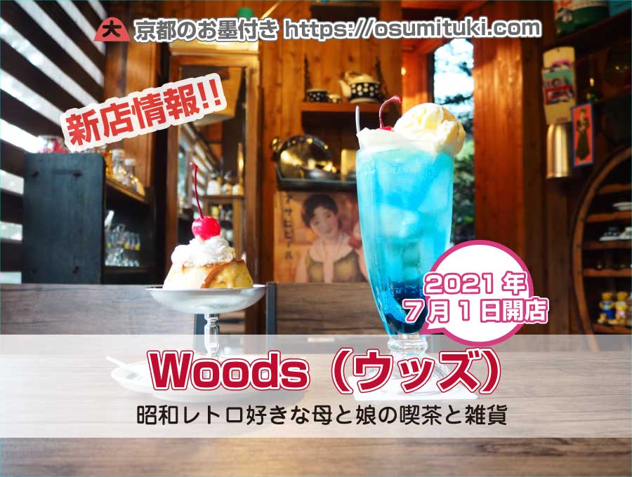 2021年7月1日オープン Woods(ウッズ)