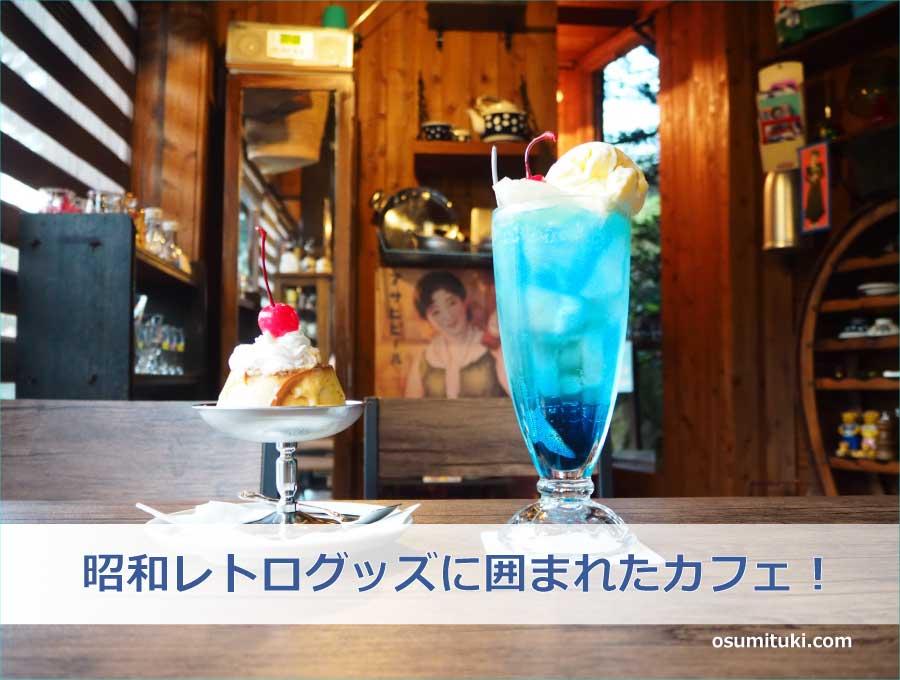 昭和レトログッズに囲まれたカフェ!