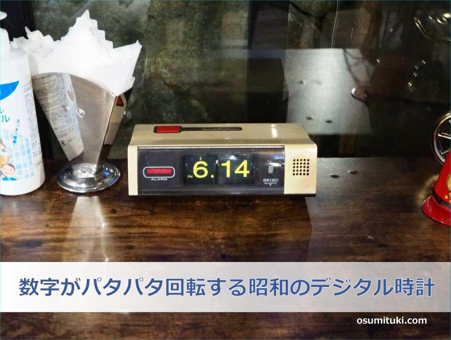 数字がパタパタ回転する昭和のデジタル時計