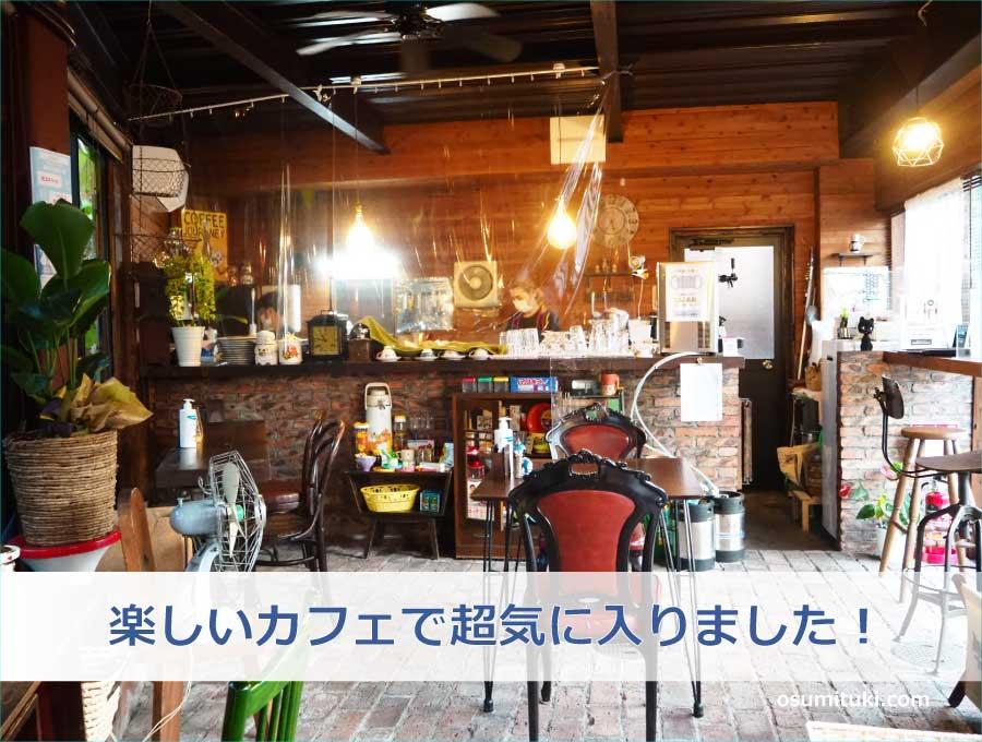楽しいカフェで超気に入りました!