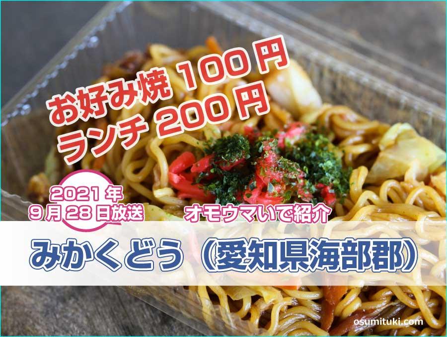 お好み焼100円&ランチ200円の店が【オモウマい店】で紹介