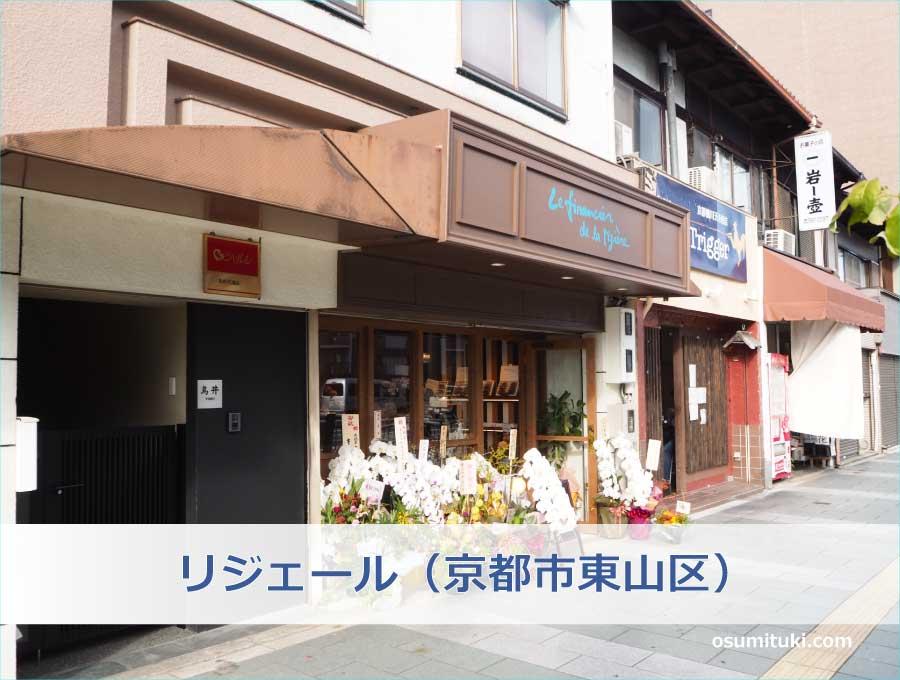 リジェール(京都市東山区)