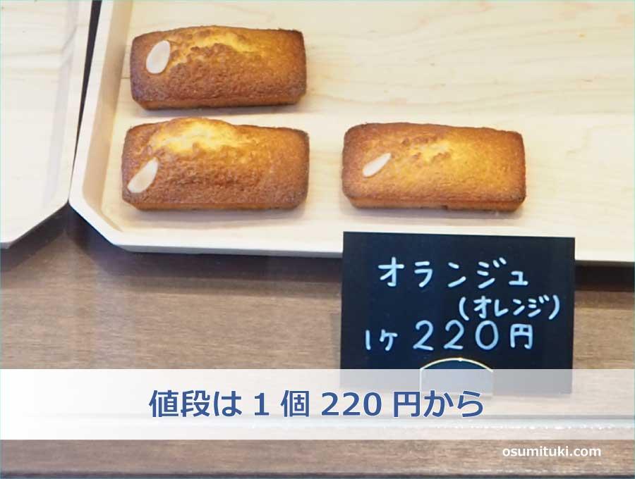 値段は1個220円から