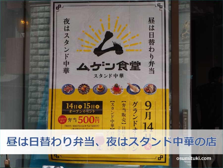ムゲン食堂 スタンド中華(京都市下京区)