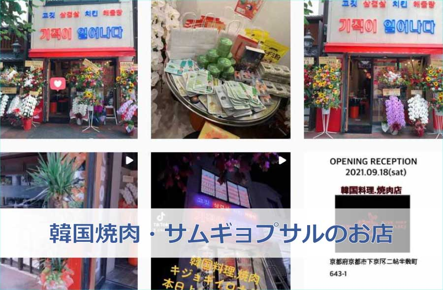 韓国焼肉・サムギョプサルのお店