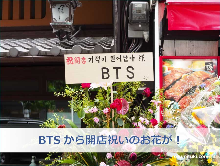 BTSから開店祝いのお花が!