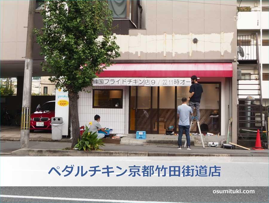 ペダルチキン京都竹田街道店(京都市伏見区)