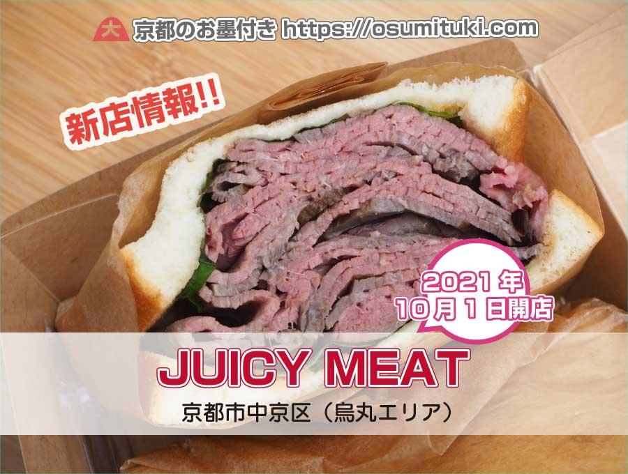 2021年10月1日オープン JUICY MEAT 四条烏丸店