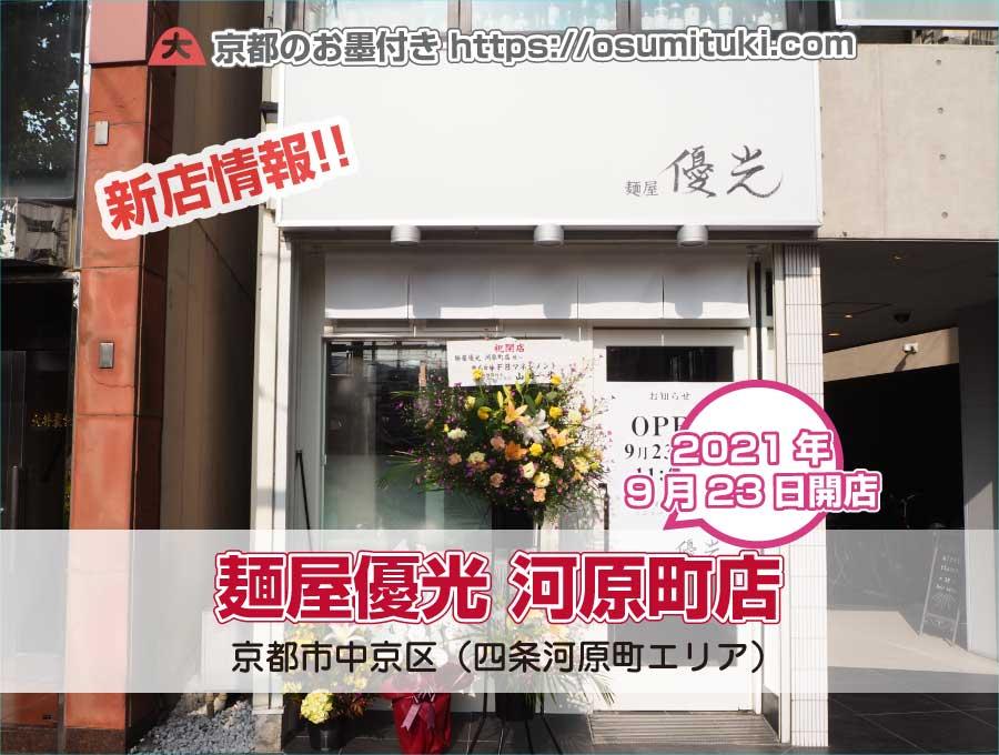 麺屋優光 河原町店(中京区)