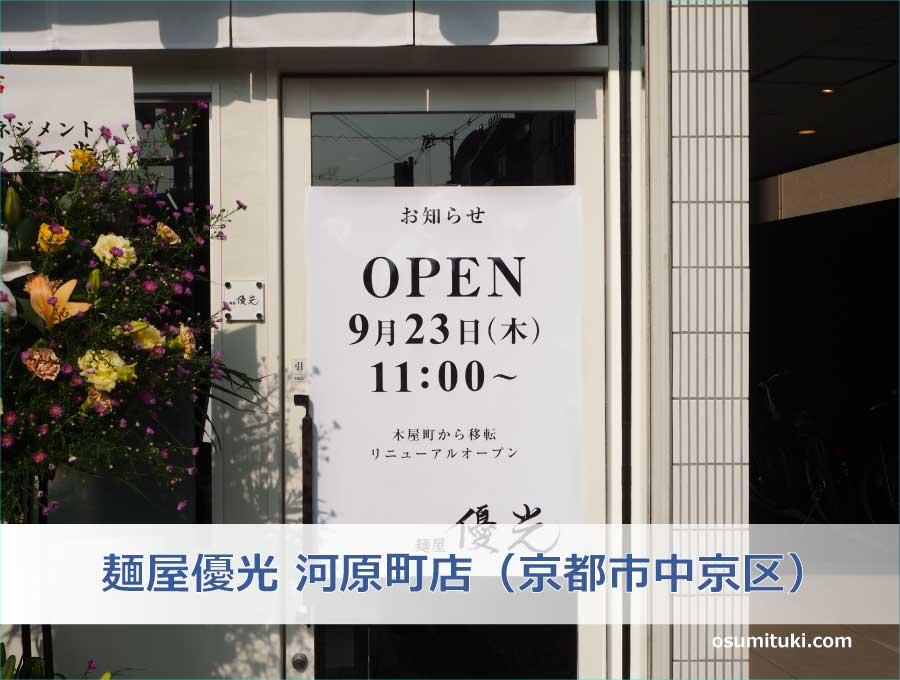 麺屋優光 河原町店(京都市中京区)