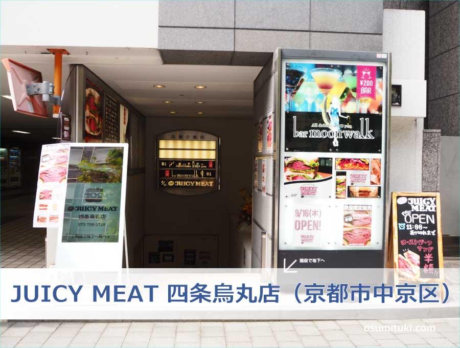 JUICY MEAT 四条烏丸店(京都市中京区)