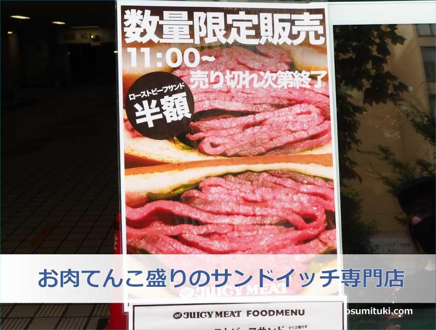 お肉てんこ盛りのサンドイッチ専門店
