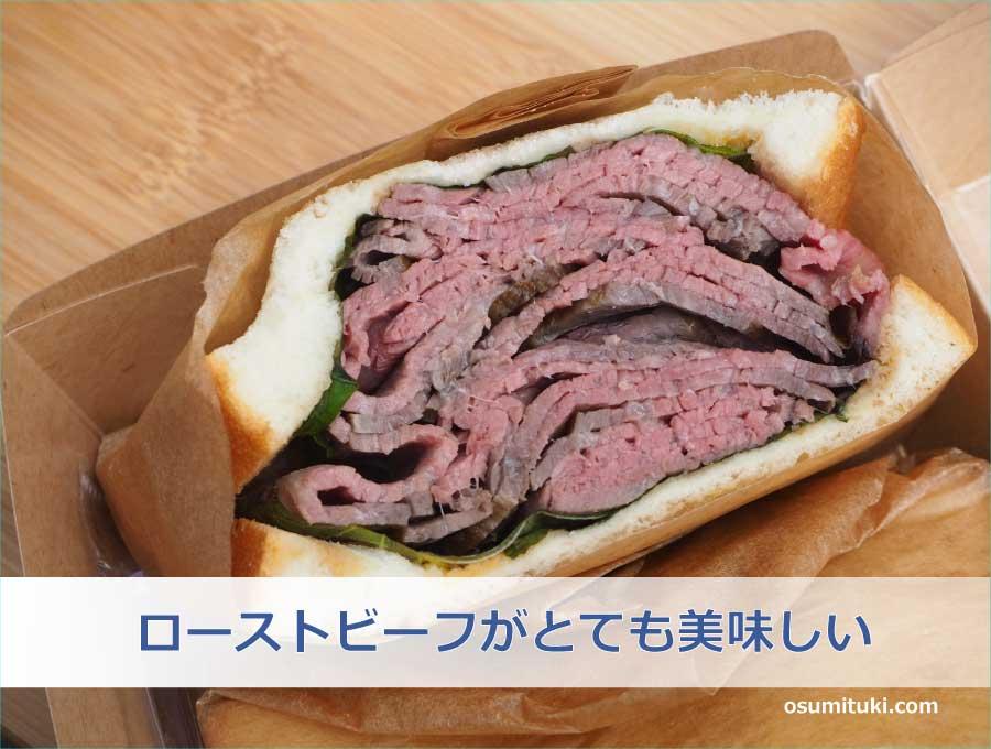 ローストビーフがとても美味しい