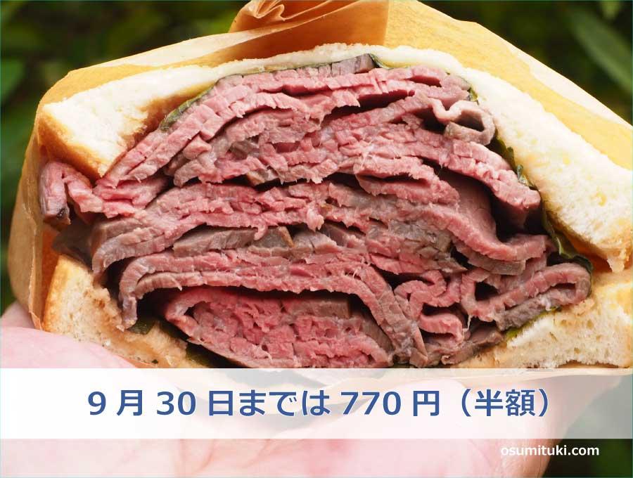 9月30日までは770円(半額)