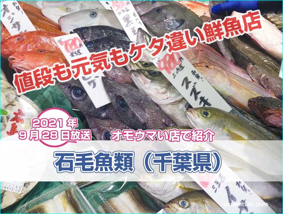 石毛魚類(千葉県)値段も元気もケタ違い鮮魚店【オモウマい店】で紹介