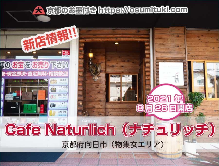 2021年8月28日オープン Cafe Naturlich(ナチュリッチ)