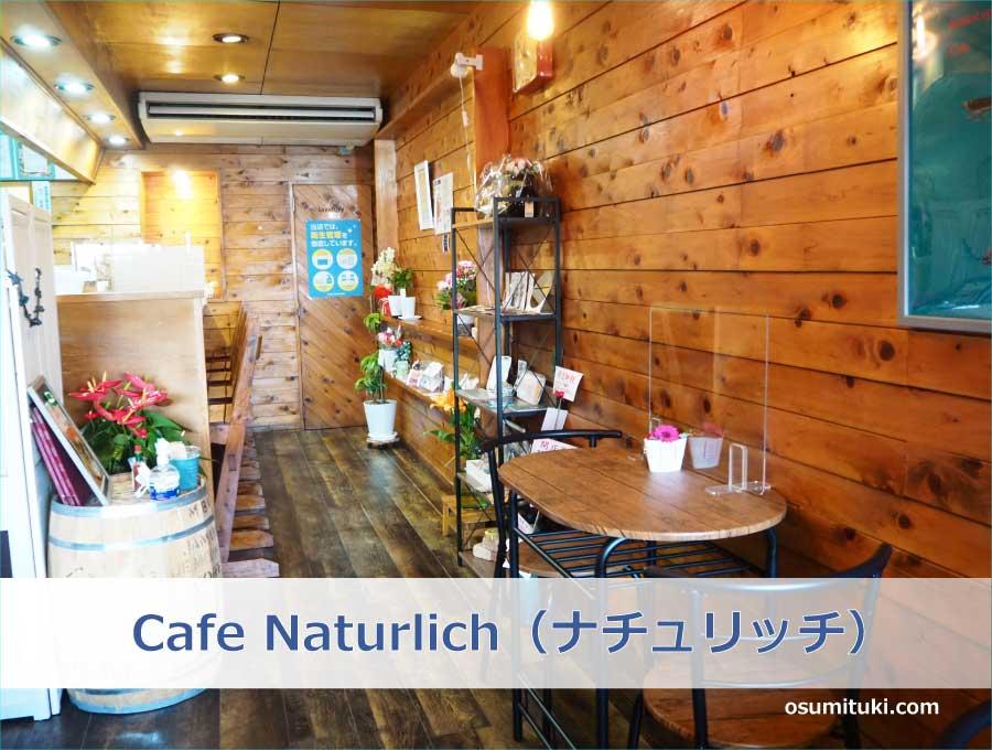 Cafe Naturlich(ナチュリッチ)