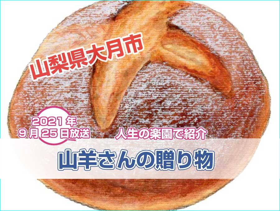 山羊さんの贈り物(山梨県大月市)パンとチーズの工房【人生の楽園】で紹介