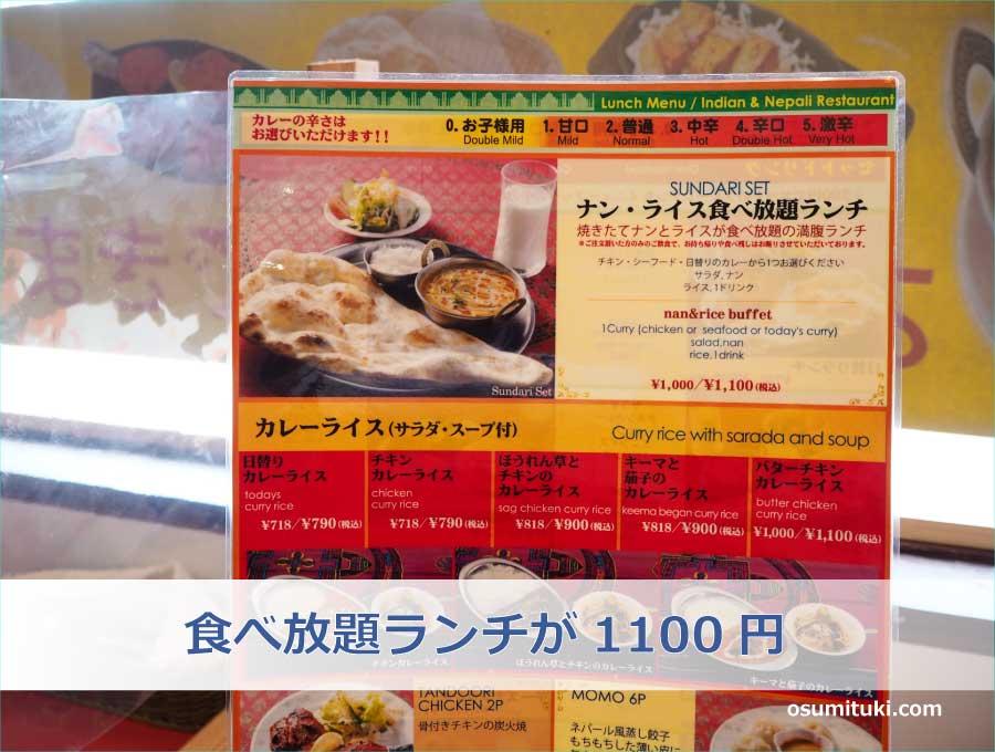 食べ放題ランチが1100円