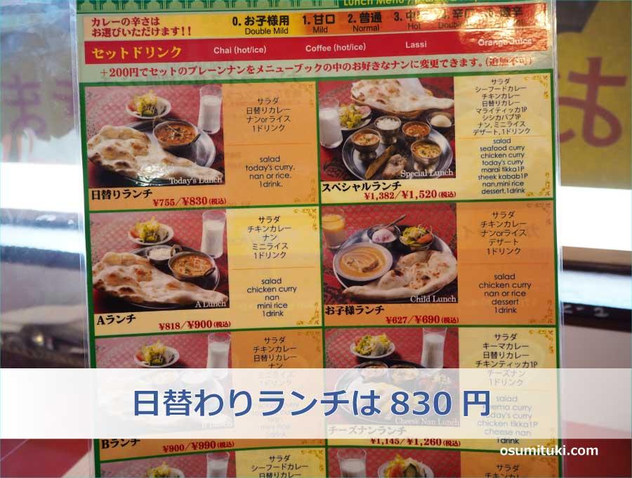 日替わりランチは830円