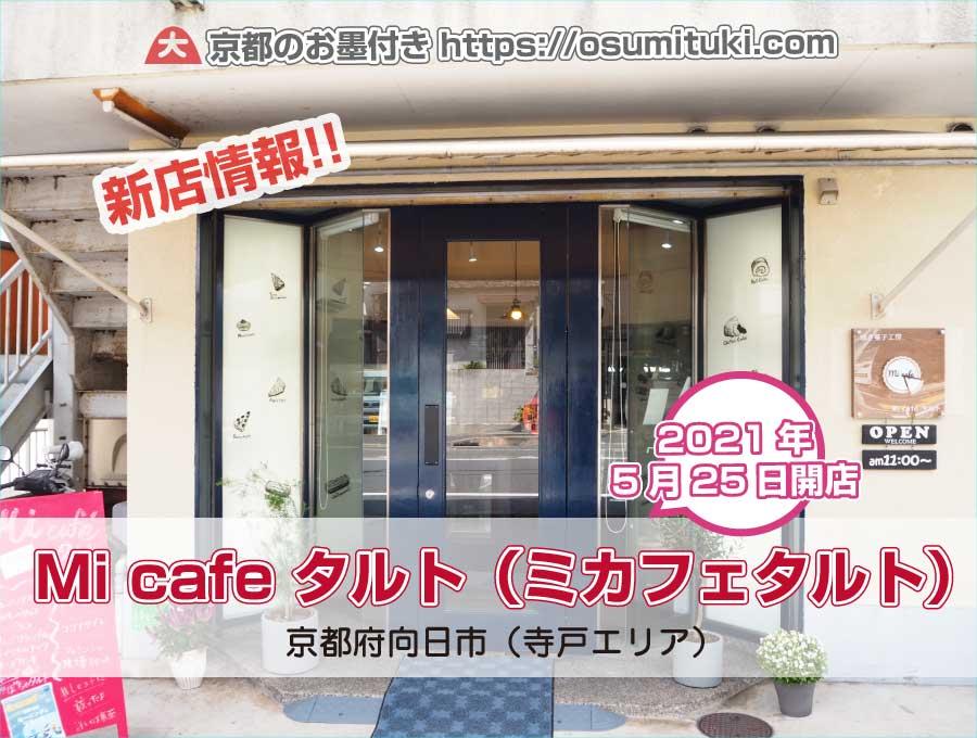 2021年5月25日オープン Mi cafe タルト(ミカフェタルト)