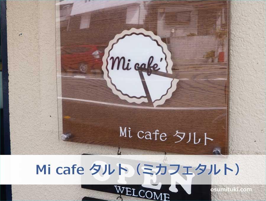 Mi cafe タルト(ミカフェタルト)