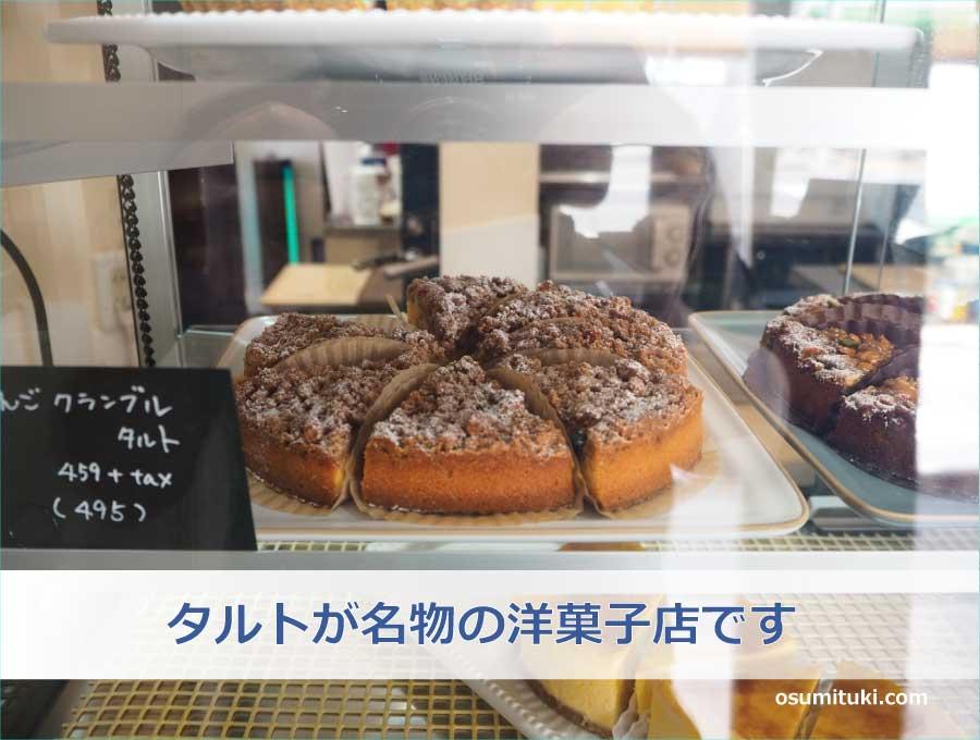 タルトが名物の洋菓子店です