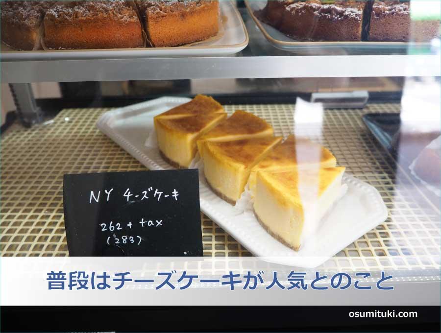 普段から人気なのはチーズケーキだそうです