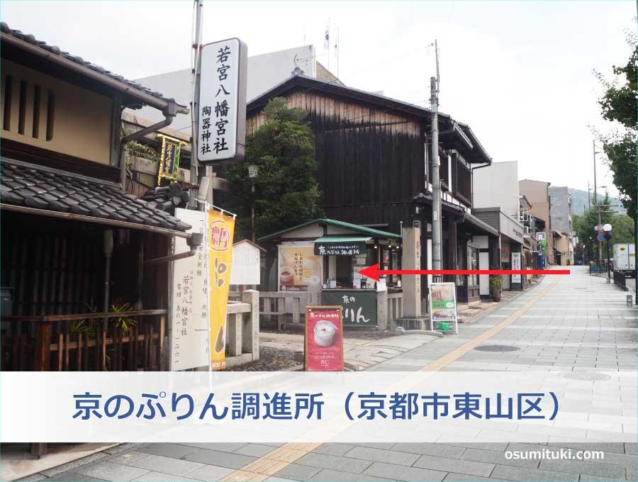 京のぷりん調進所(京都市東山区)