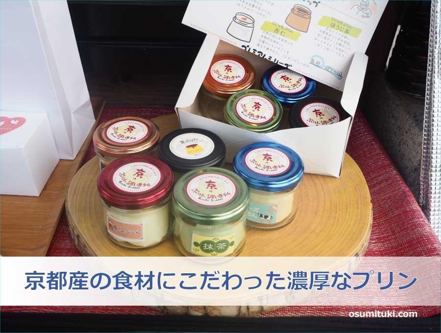 京都産の食材にこだわった濃厚なプリンのお店