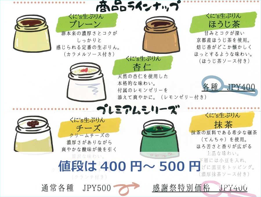 値段は400円~500円
