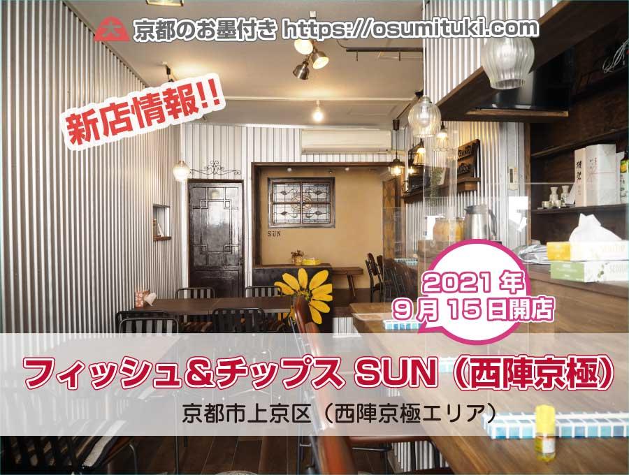 2021年9月15日オープン SUN(西陣京極)