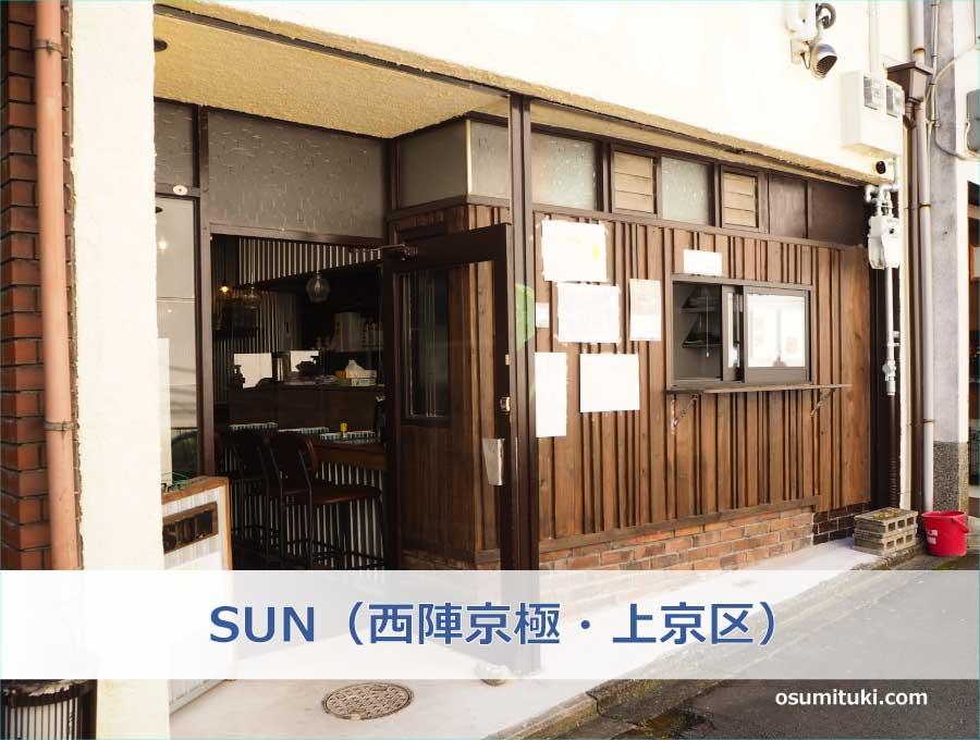 SUN(西陣京極)(京都市上京区)