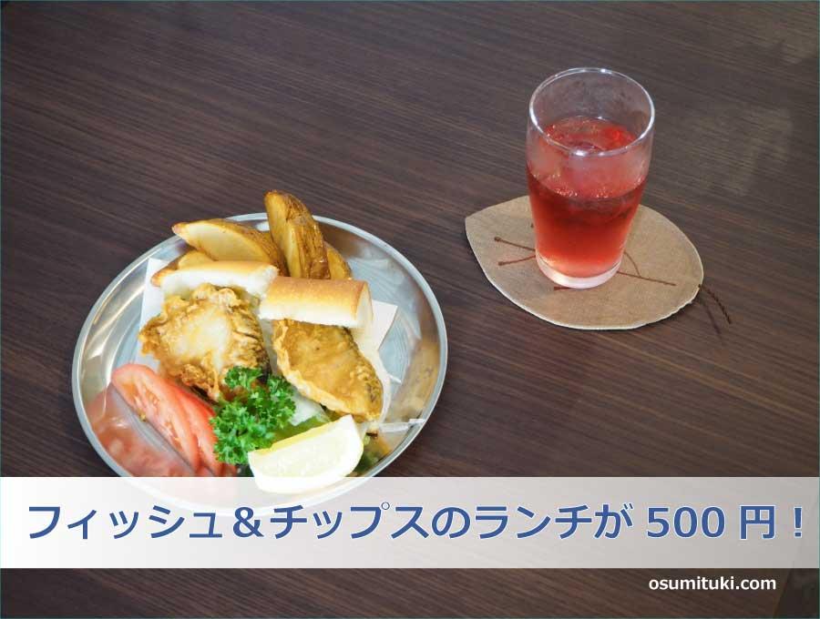 フィッシュ&チップスのランチが500円!