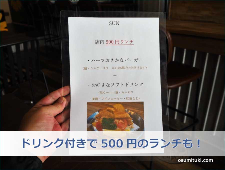ドリンク付きで500円のランチも!