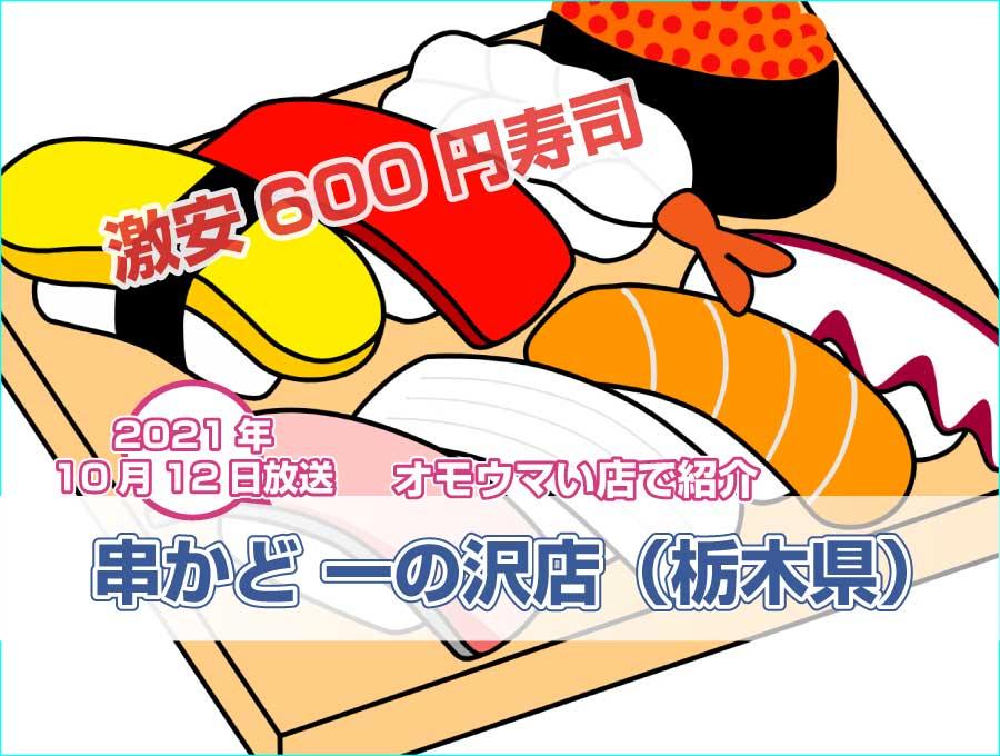 栃木県宇都宮市の600円で寿司が食べられる激安店が【オモウマい店】で紹介